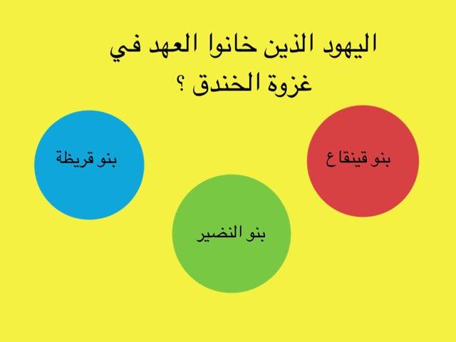 لعبة 48 by Nouf Try