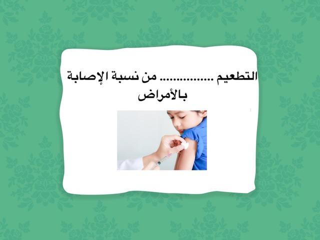 شهادة التطعيم by Sarah Ahmad