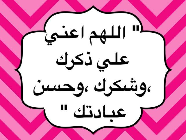 تحمل المسؤولية  by shahad naji