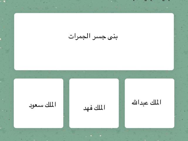 لعبة ثالث متوسط by نوره الصيعري