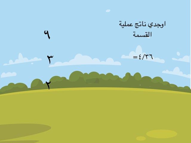 القسمة by Jana  Alharbi