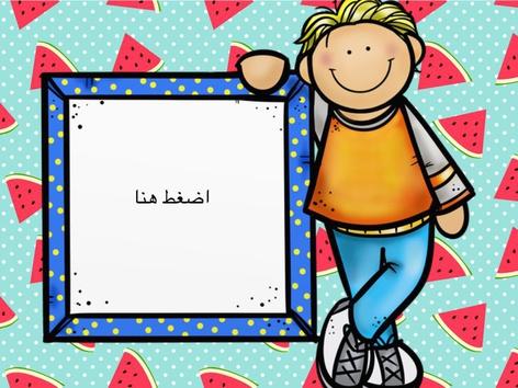لعبة للأطفال by سكينة آل مبارك