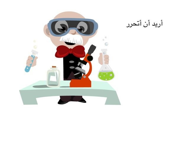 لعبة 6 by Yara Saeed