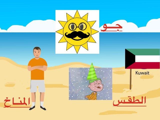 لعبة 6 by Fatma Fatma