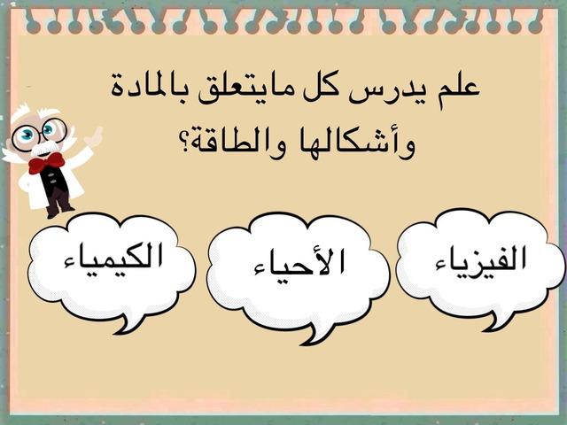 فيزياء الشغل و الطاقه by Hessa Alosaimi