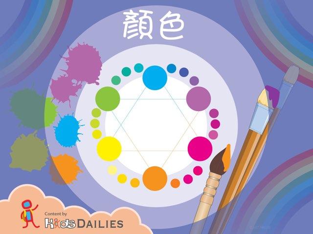 認識顏色 by Kids Dailies