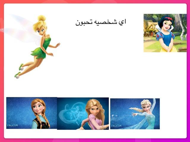 اي الشخصية تحبون by Zahraa عبدالرزاق