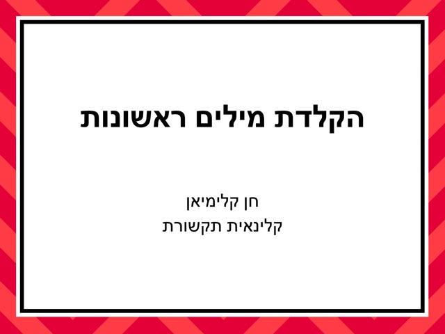 זיהוי מילים והקלדה by Hen Kalimian