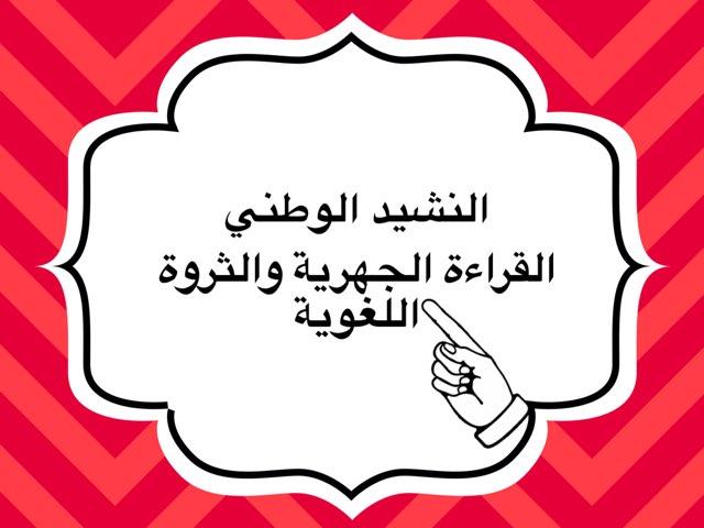 النشيد الوطني  by عبدالعزيز الحناوي