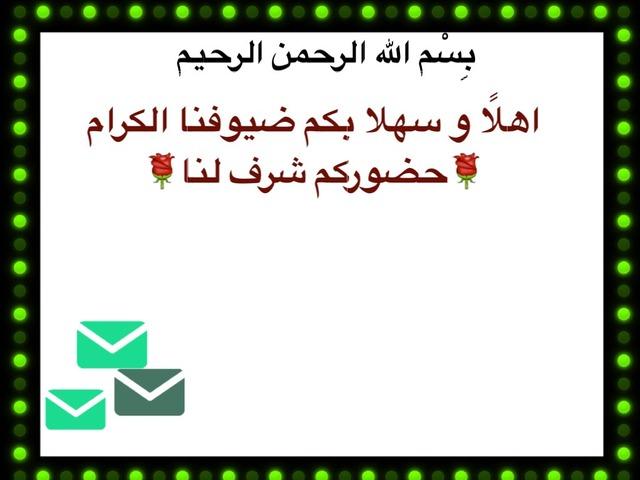 درسي نادية العنزي اصلي التراويح  by Nadia alenezi