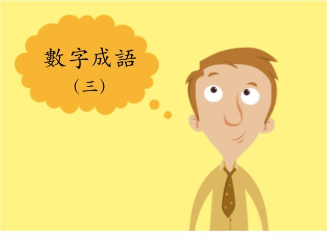 數字成語(三) by Primary Year 2 Admin