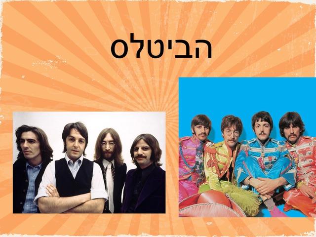 להקת הביטלס by מיתל ירושלים