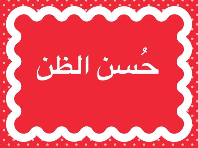 حسن الظن by Dosha Dosh