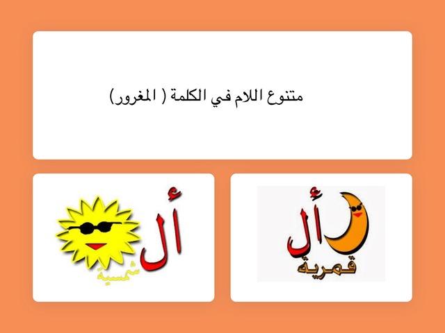 الام الشمسي  by Gamila Alsubhi