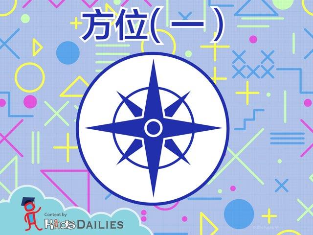 學習方位(一) by Kids Dailies