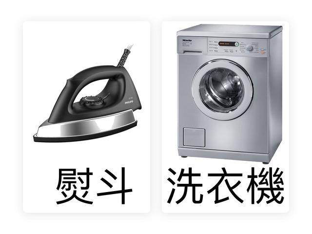 辨認-熨斗洗衣機 by sy tse