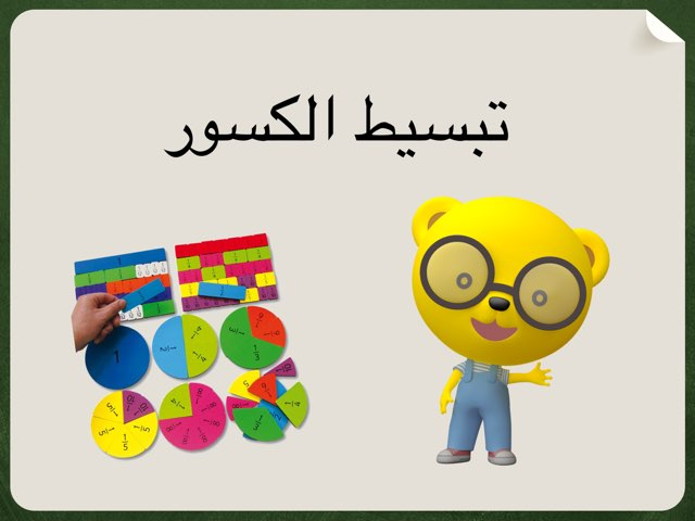 تبسيط الكسور ٥ by Hadeel alteleqe