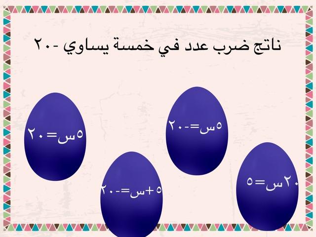 عبارات جبرية by نوره الحازمي
