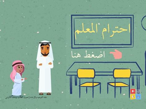 احترام المعلم by JEHAD ALI