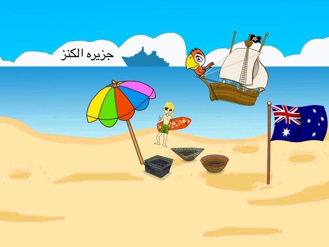 جزيره الكنز by Shammar Man