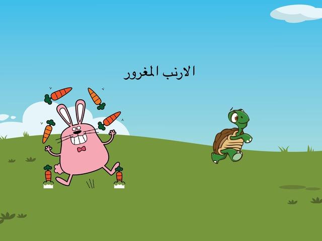 الارنب المغرور by Gamila Alsubhi