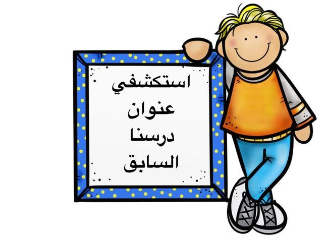 الحشر٢ by Nadia alenezi
