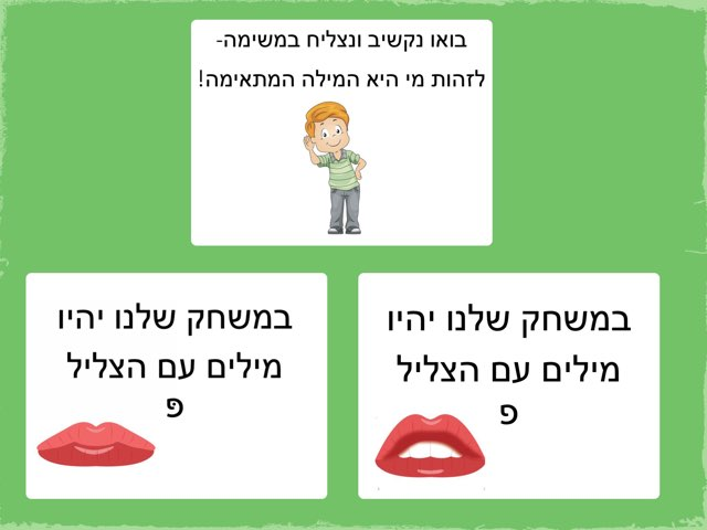 מודעות פונולוגית F-P אמצע מילה by Ayelet Levy Kaminsky