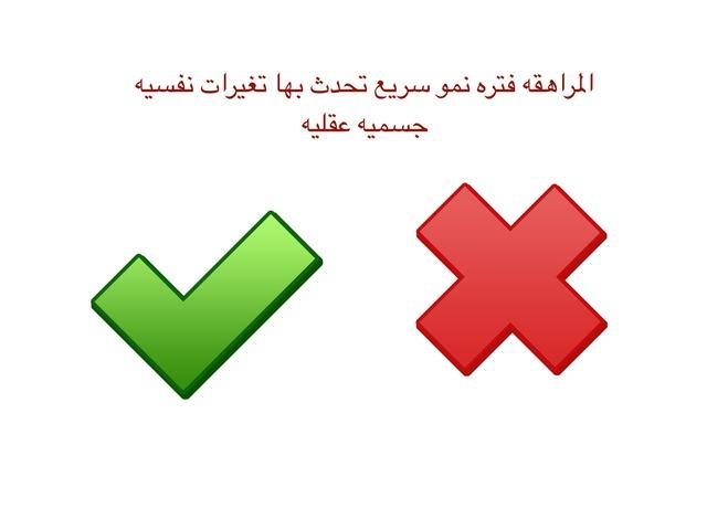 صح أو خطا by Abrar Saad