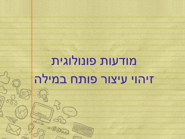 מודעות פונולוגית זיהוי עיצור פותח במילה by Yael Burg