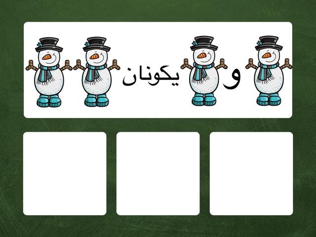 مكونات العدد٢ by Mariam Qasem