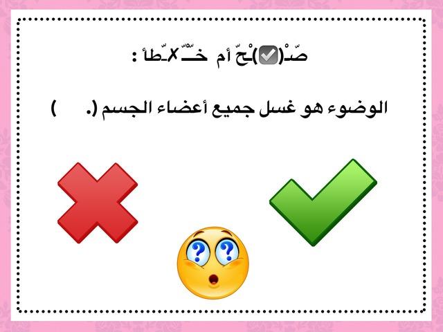 أتوضأ لأصلي الصف الأول ج٢ by Noor Alabbasi
