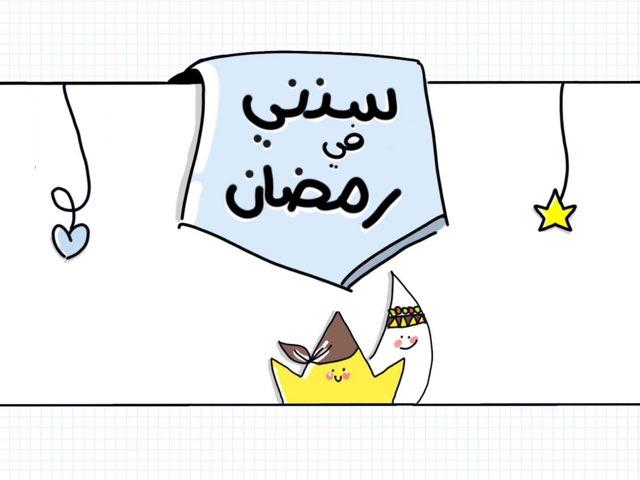 سنني في رمضان by الدراسات القرآنية
