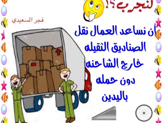 الآلات البسيطة by Fajer Alsaeedi