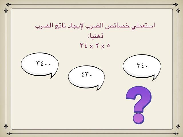 خصائص الضرب by Norah Alhummyani