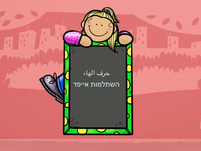 حرف الهاء by Marwa Freeh