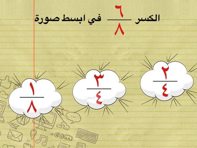 الكسر في ابسط صورة by Ashwaq Alyami