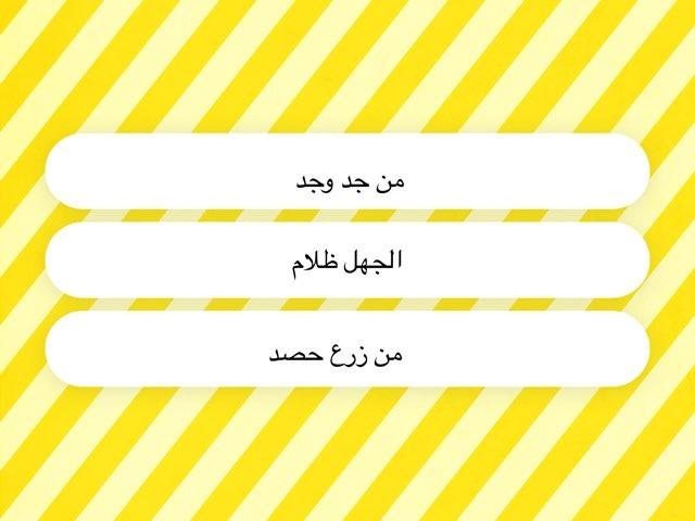 لغتي ٣ by نورة إبراهيم
