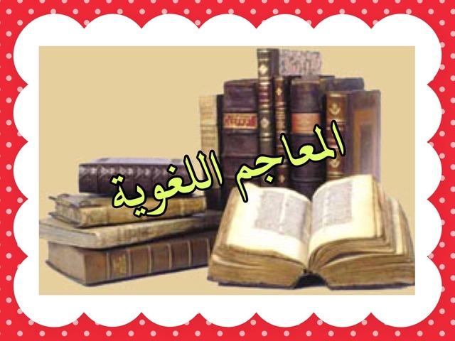 المعاجم ، نشاط by البنفسج 5