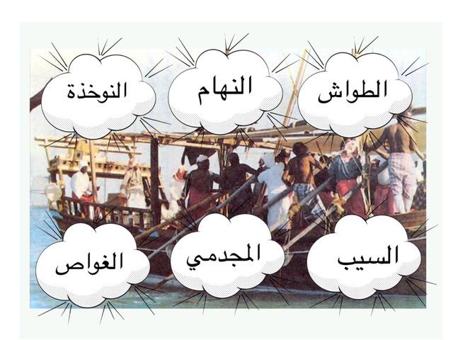 أفراد طاقم سفينة الغوص على اللؤلؤ by عائشه