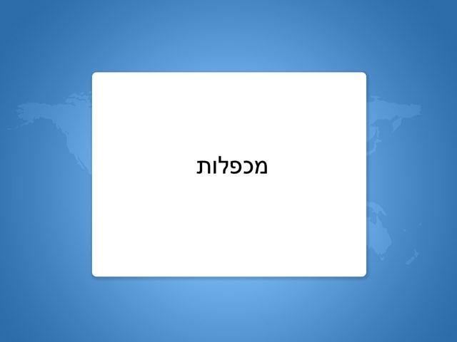 מכפלות 1-5 by אביב הלן לוי