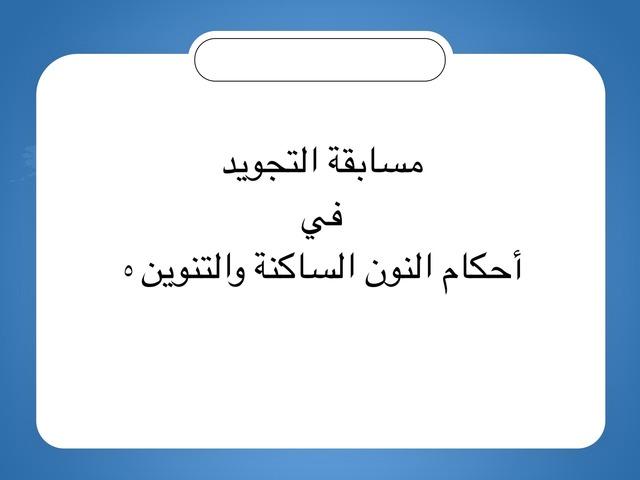 مسابقة تجويد by Bashayer Alrashidi