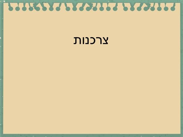 צרכנות שקלים רקפת  by גיא בן יהודה