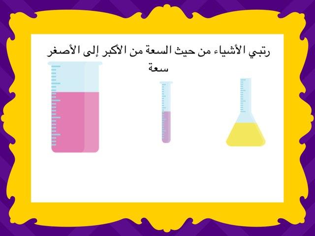 مقارنة السعات و ترتيبها by روان التريكي