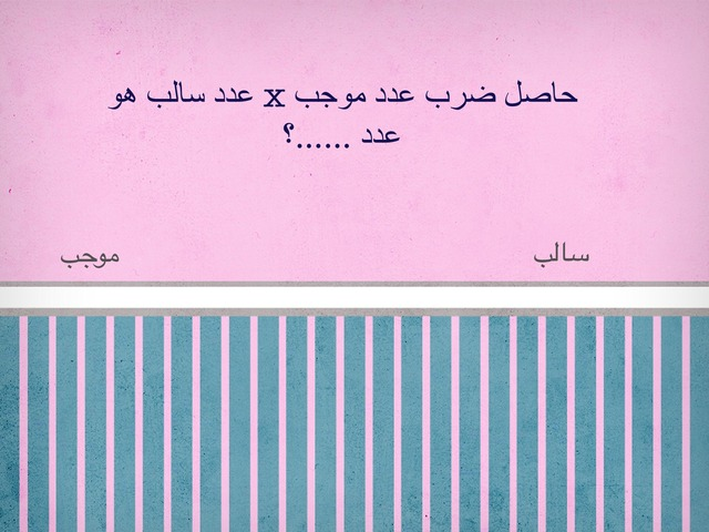 نشاط ضرب الاعداد الصحيحة by Ohoud SN