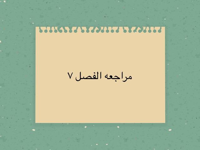 م٧ by وفاء الشهري