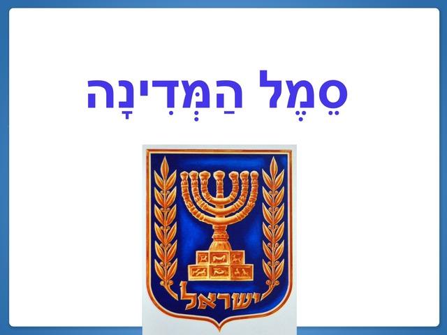 סמל המדינה by ספיר בירנבאום