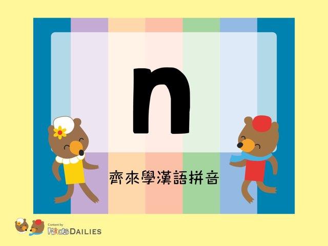 齊來學漢語拼音「n」 by Kids Dailies