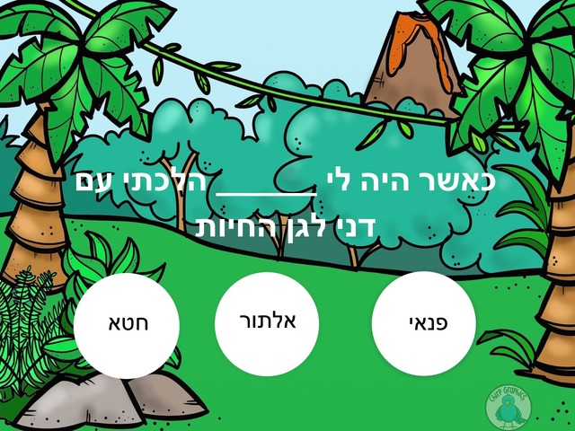 אוצר מילים אורין by נוי שלמה