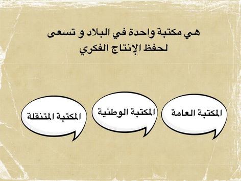 انواع المكتبات by هيفاء الصالح
