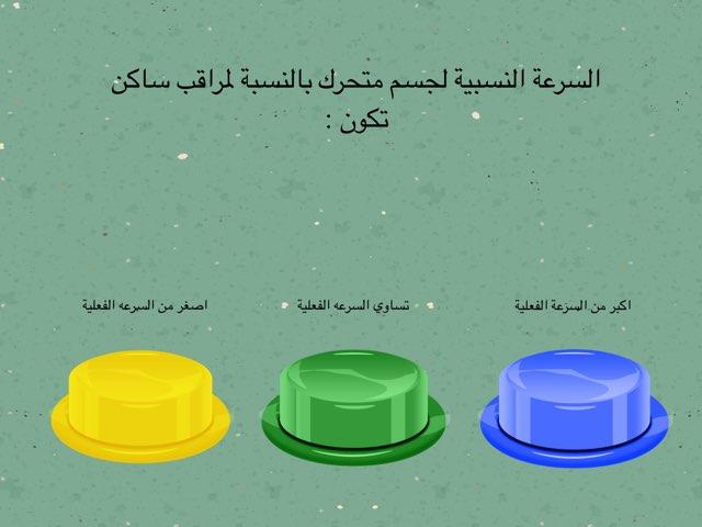 لعبة 45 by Razan Al-Qorshi